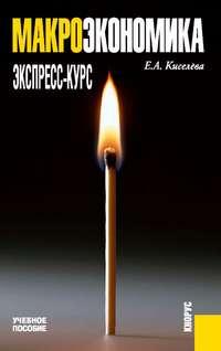 Киселева, Елена  - Макроэкономика. Экспресс-курс