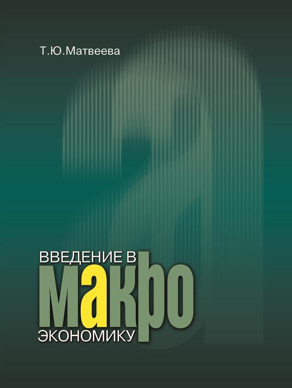 Т. Ю. Матвеева Введение в макроэкономику набор карандашей чернографит silwerhof technisch 121219 00 2h 2b шестигран корпус серый 12шт