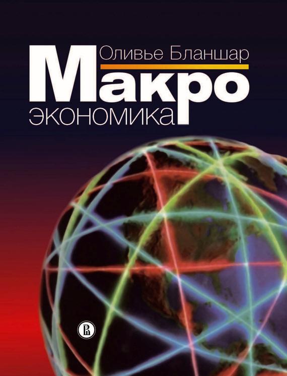 Оливье Бланшар Макроэкономика а с нешитой инвестиции учебник
