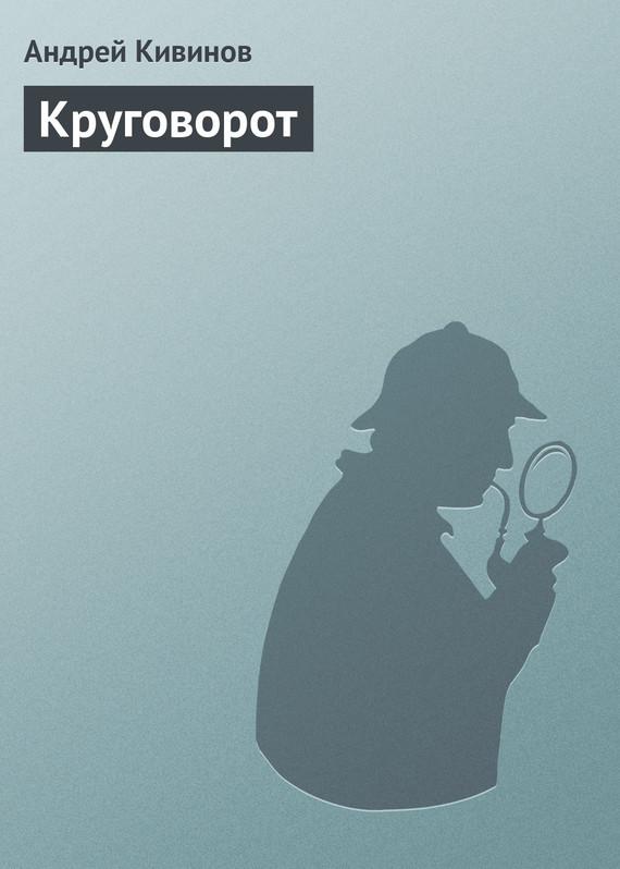 Андрей Кивинов Круговорот кивинов андрей владимирович сделано из отходов