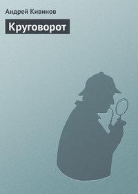 Кивинов, Андрей  - Круговорот