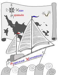 Муравьёв, Иван  - Морские истории