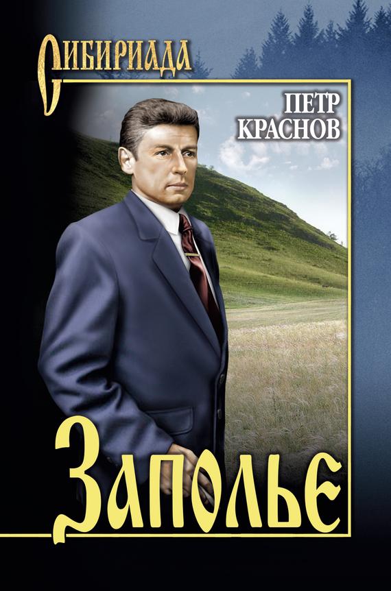 Петр Краснов Заполье атаманенко и шпионское ревю