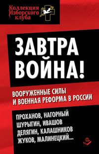 авторов, Коллектив  - Завтра война! Вооруженные силы и военная реформа в России