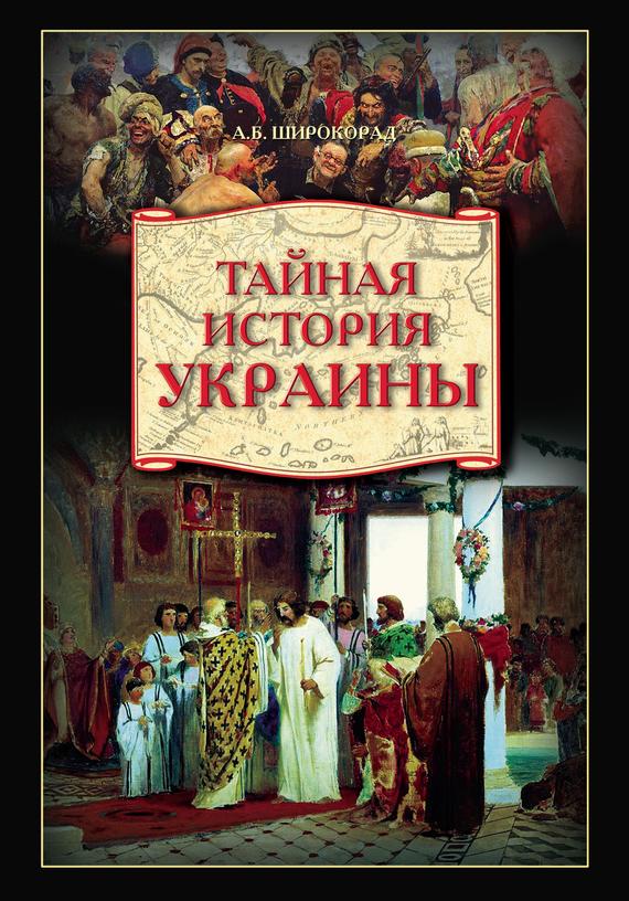 Александр Широкорад Тайная история Украины ручная система алмазного бурения купить б у украина