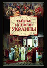 - Тайная история Украины