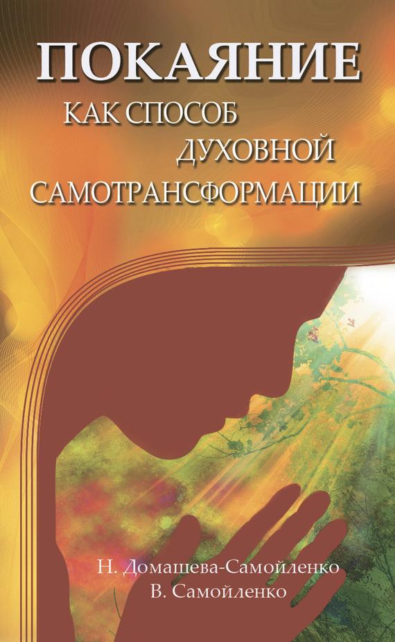 Надежда Домашева-Самойленко Покаяние как способ духовной самотрансформации механика акустика и учение о теплоте