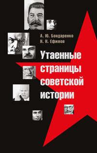 Бондаренко, Александр  - Утаенные страницы советской истории