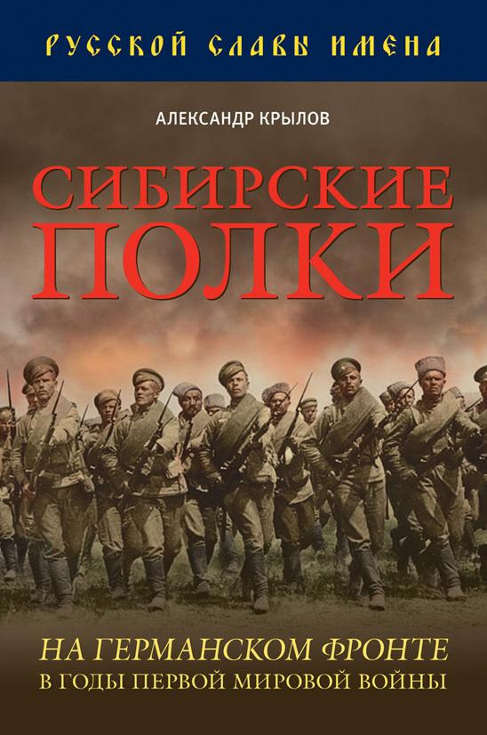 Скачать Сибирские полки на германском фронте в годы Первой Мировой войны быстро