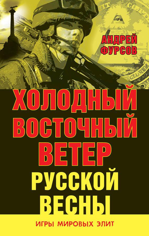 Андрей Фурсов Холодный восточный ветер русской весны никитин о падение сквозь ветер