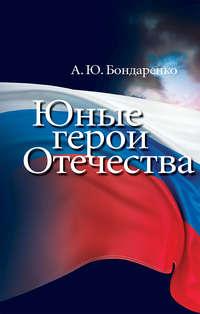 Бондаренко, Александр  - Юные герои Отечества