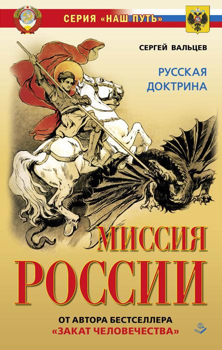 Скачать Сергей Вальцев бесплатно Миссия России. Национальная доктрина