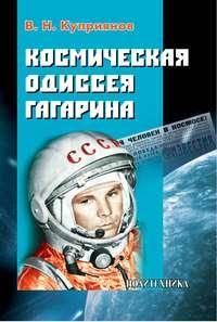 В. Н. Куприянов - Космическая одиссея Юрия Гагарина