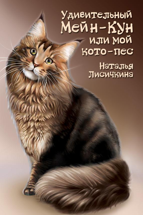 Наталья Лисичкина. Удивительный Мейн-Кун, или Мой кото-пес