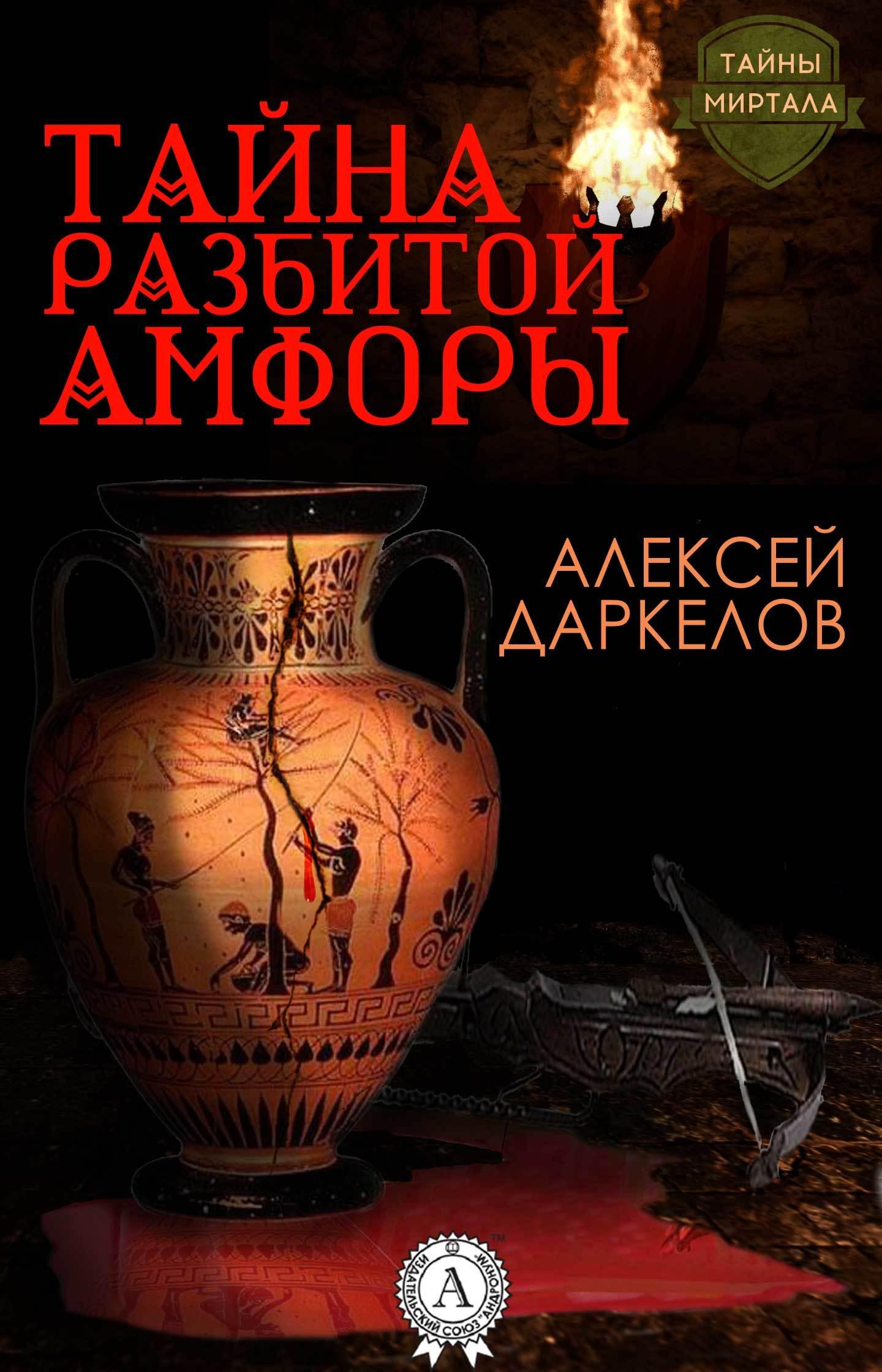 Обложка книги Тайна разбитой амфоры, автор Даркелов, Алексей