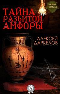 Даркелов, Алексей  - Тайна разбитой амфоры