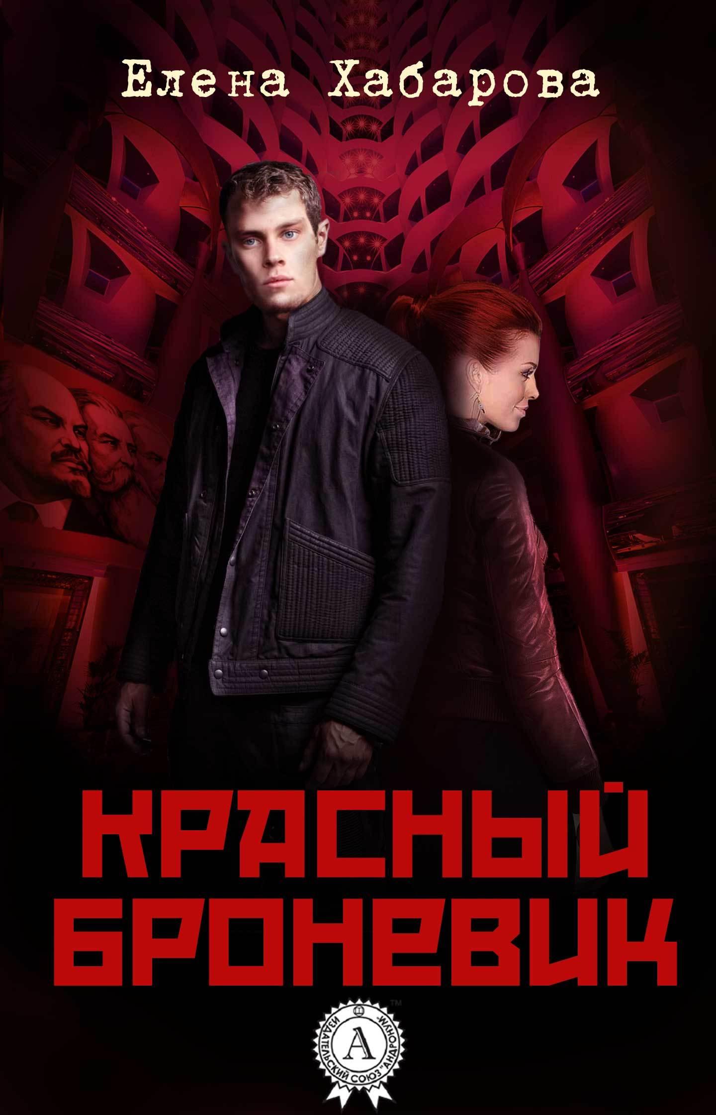 Елена Хабарова Красный броневик цена 2017