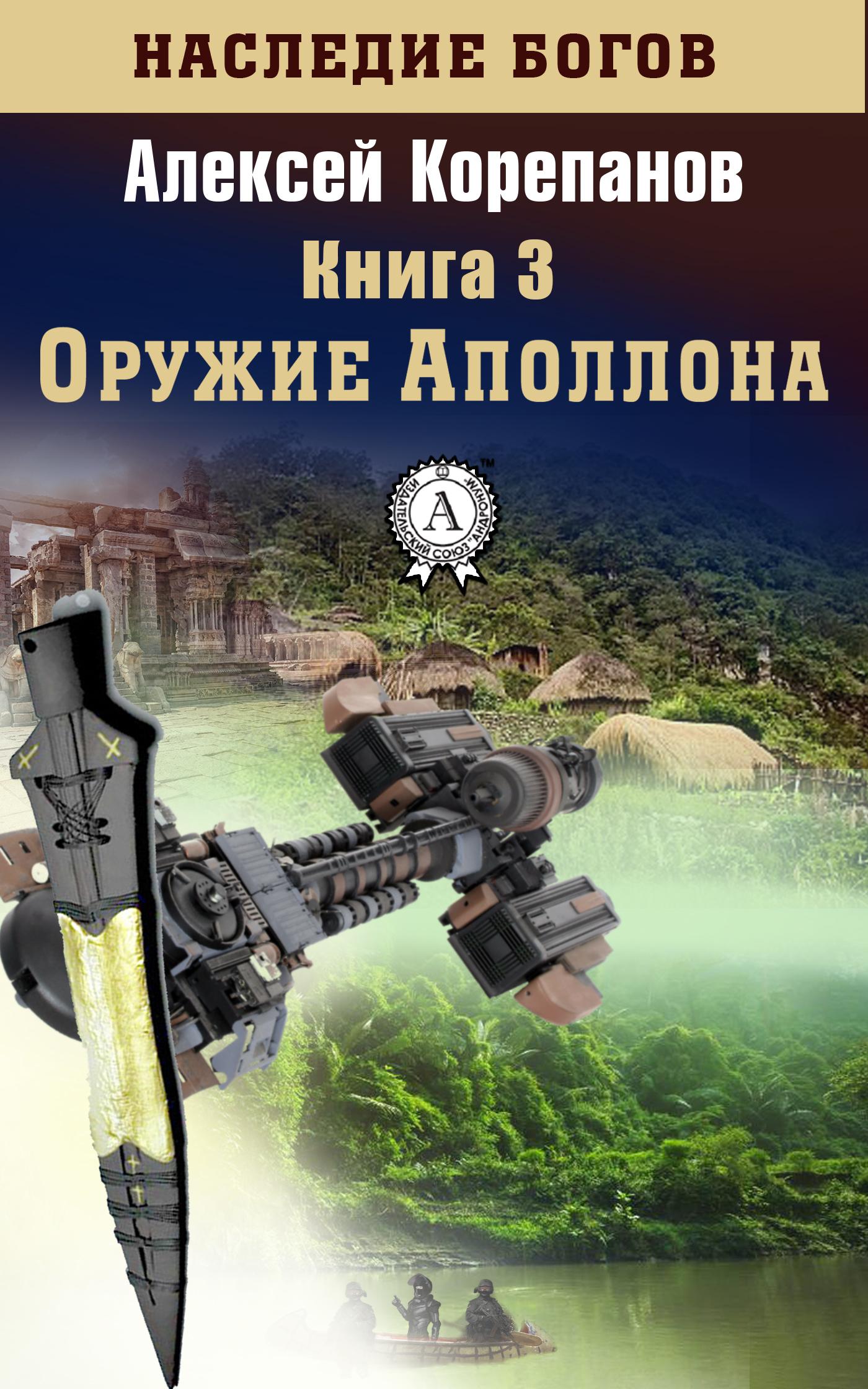 захватывающий сюжет в книге Алексей Корепанов