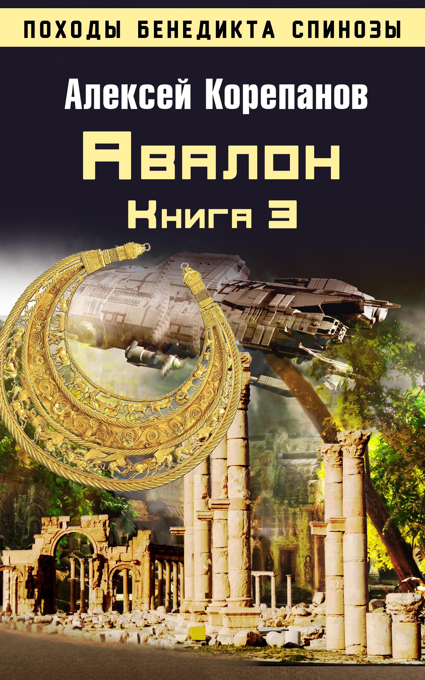 Книга 3. Авалон