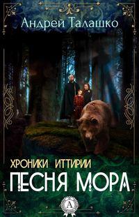 Талашко, Андрей  - Хроники Иттирии. Песня Мора