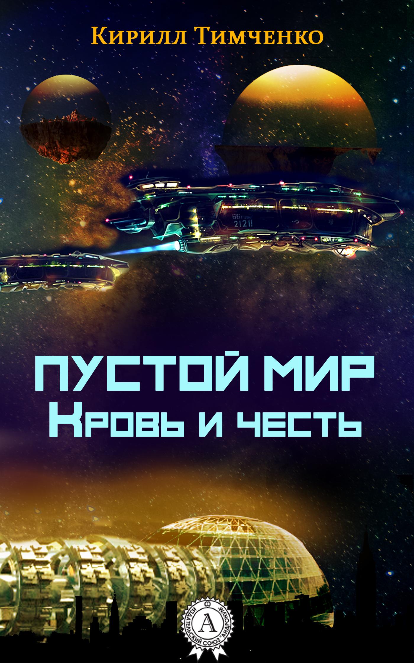 занимательное описание в книге Кирилл Тимченко