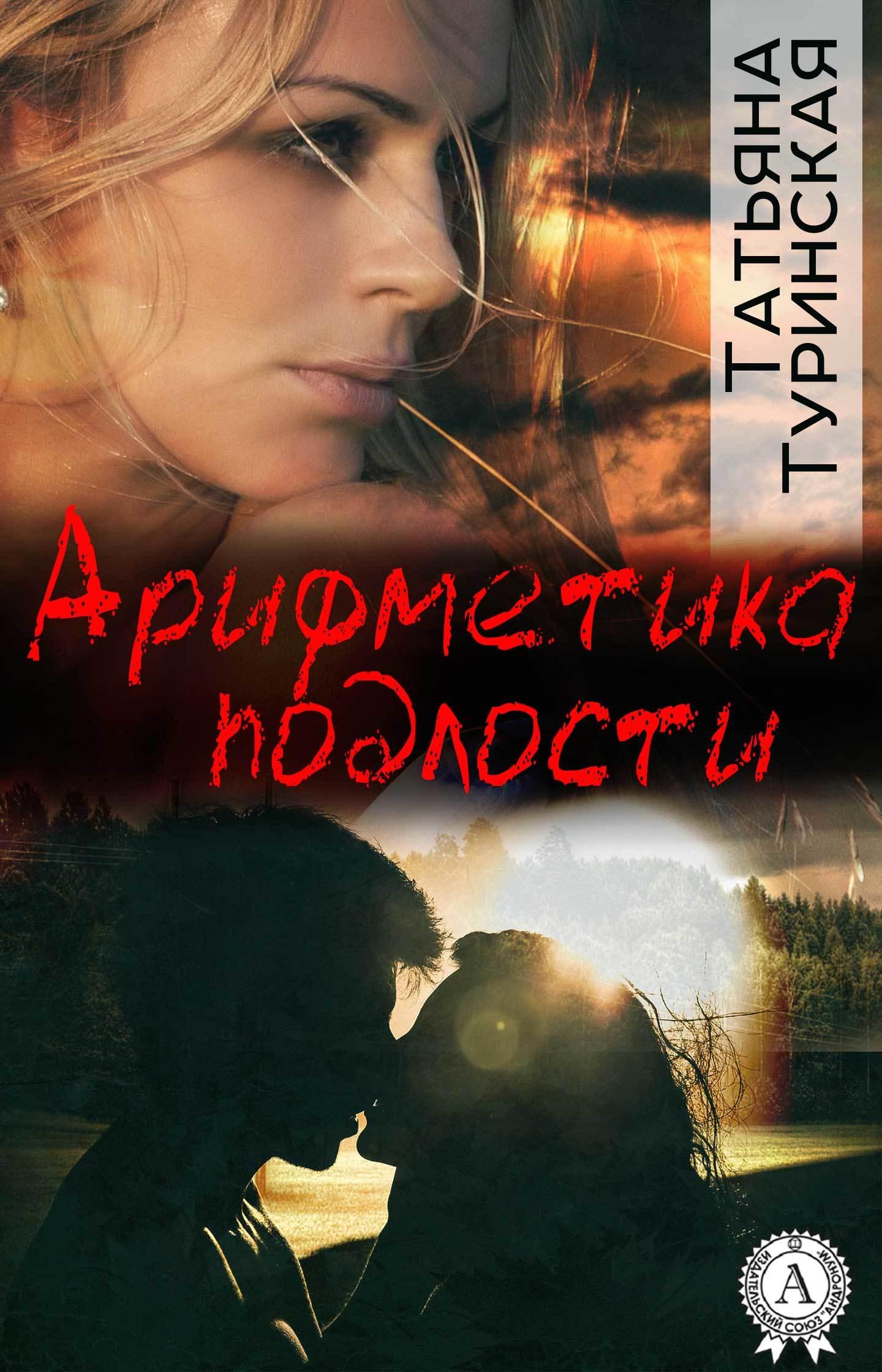 Татьяна Туринская - Арифметика подлости
