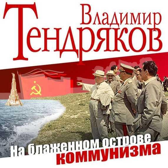 На блаженном острове коммунизма происходит романтически и возвышенно