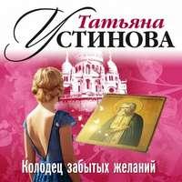 Устинова, Татьяна  - Колодец забытых желаний