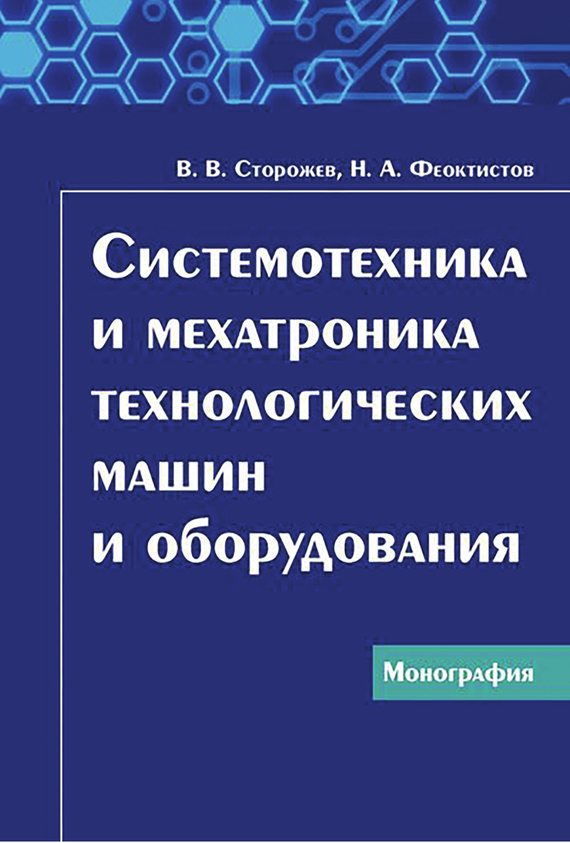 обложка книги static/bookimages/20/26/03/20260318.bin.dir/20260318.cover.jpg