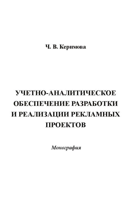 Чинара Керимова бесплатно