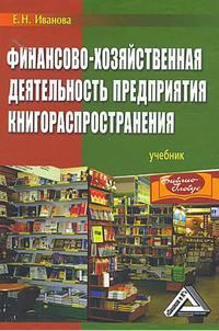Иванова, Екатерина  - Финансово-хозяйственная деятельность предприятия книгораспространения