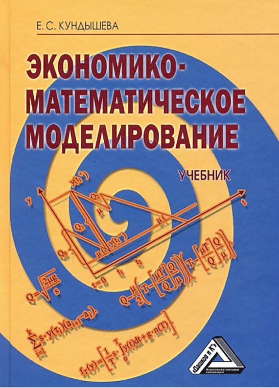 Елена Кундышева Экономико-математическое моделирование