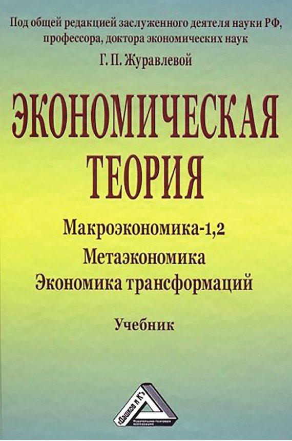 обложка электронной книги Экономическая теория. Макроэкономика -1,2. Метаэкономика. Экономика трансформаций