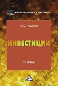 Нешитой, Анатолий  - Инвестиции