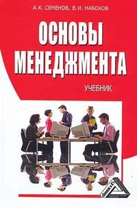 Семенов, Альберт  - Основы менеджмента