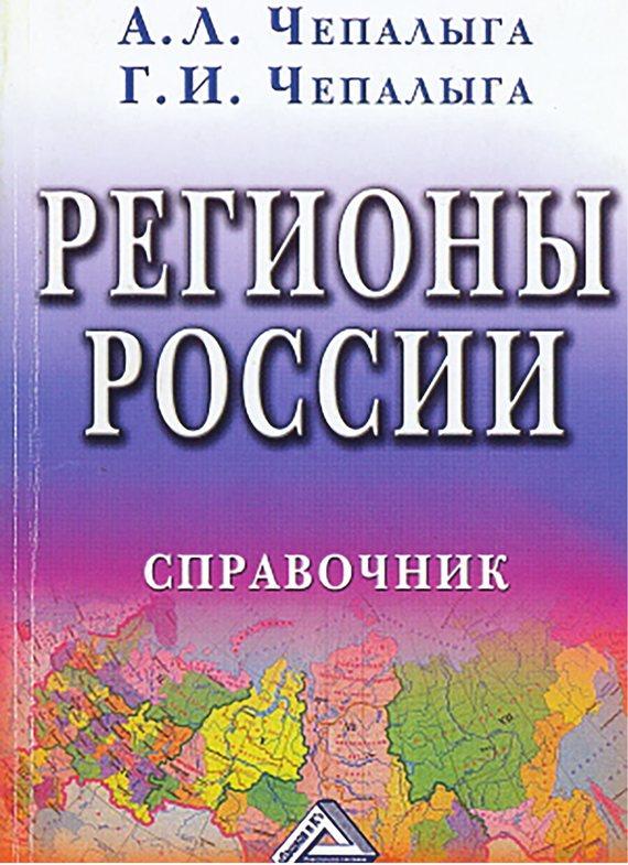 Галина Чепалыга