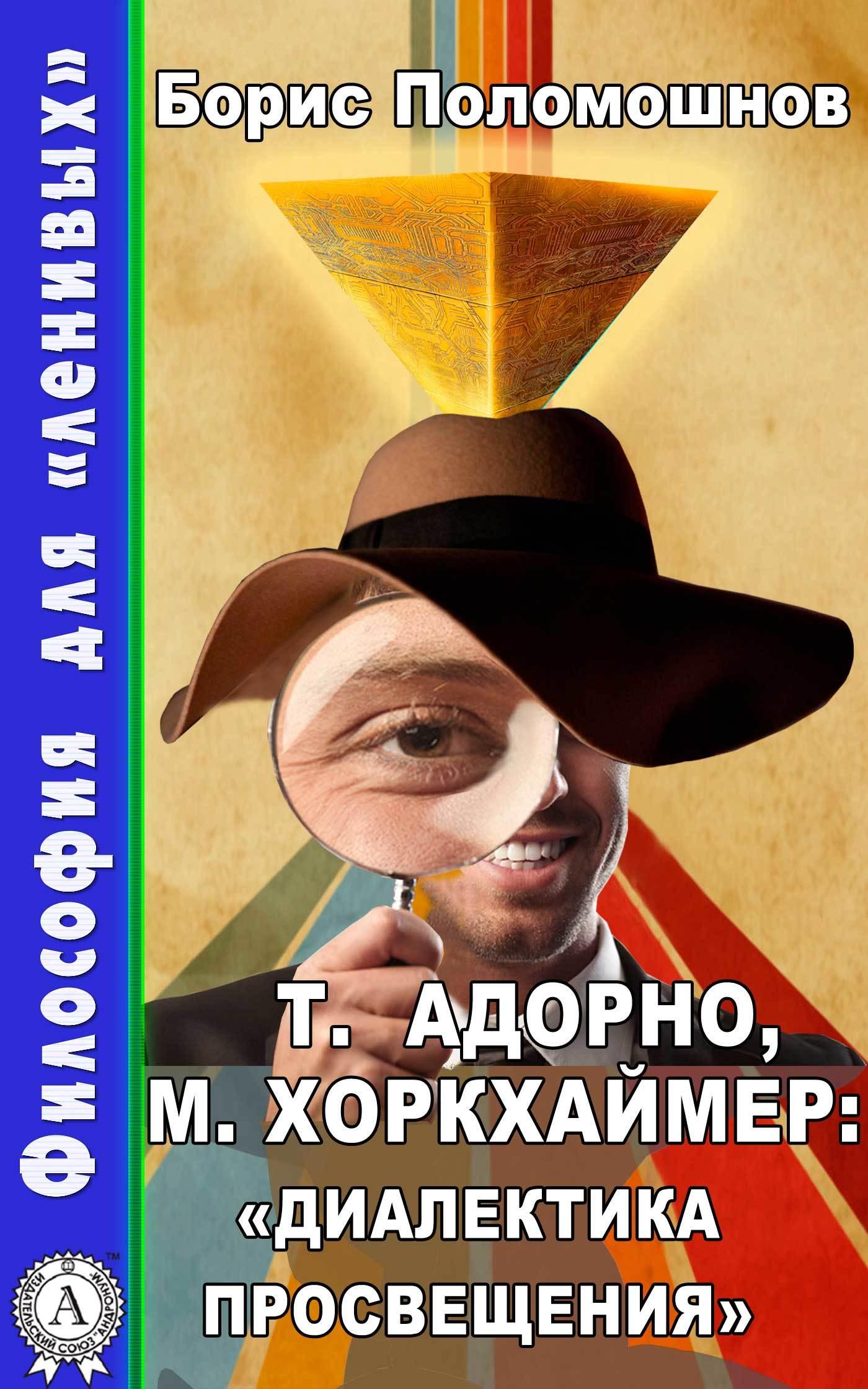 Т. Адорно и М. Хоркхаймер: «Диалектика Просвещения»