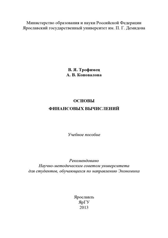 А. В. Коновалова Основы финансовых вычислений