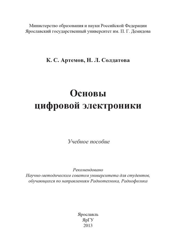 Константин Артёмов Основы цифровой электроники