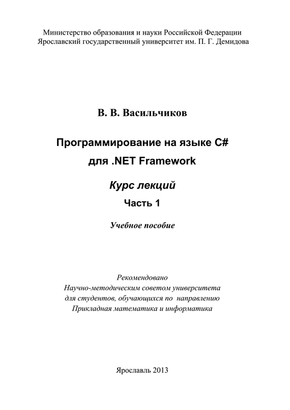 В. В. Васильчиков Программирование на языке С# для .NET Framework. Курс лекций. Часть 1 free shipping pu leather case for cube t8 t8s t8 plus t8 ultimate 8tablet pc high quality case for cube t8 free 2 gifts