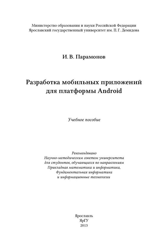 И. В. Парамонов Разработка мобильных приложений для платформы Android