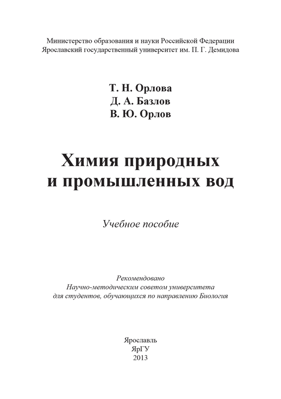 Т. Н. Орлова Химия природных и промышленных вод сайлентблоки передних рычагов пассат б3