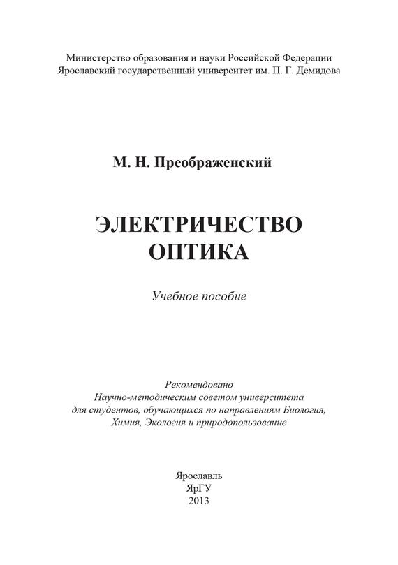 М. Н. Преображенский Электричество. Оптика
