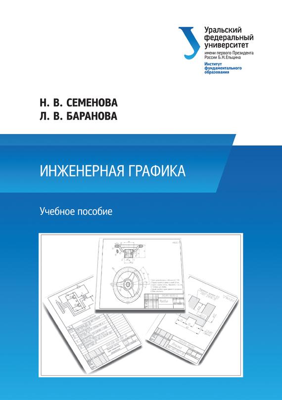Н. В. Семенова Инженерная графика ISBN: 978-5-7996-1099-9 н в семенова инженерная графика