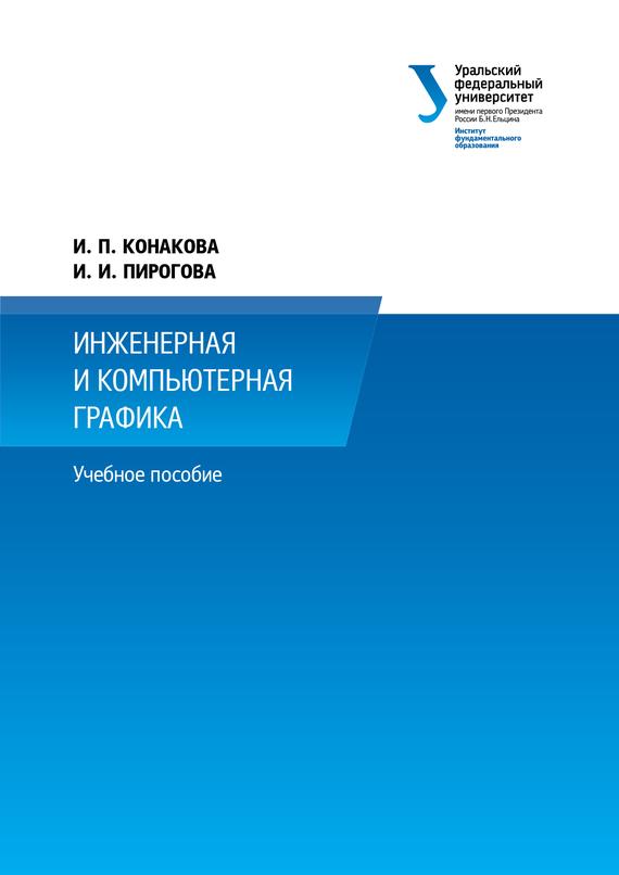 И. П. Конакова Инженерная и компьютерная графика компас график v17