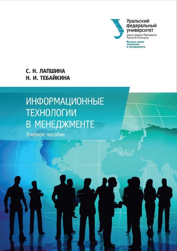 С. Н. Лапшина Информационные технологии в менеджменте