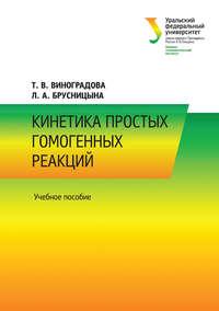 Брусницына, Л. А.  - Кинетика простых гомогенных реакций