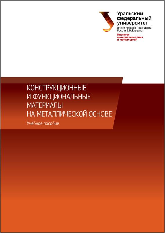 Коллектив авторов Конструкционные и функциональные материалы на металлической основе