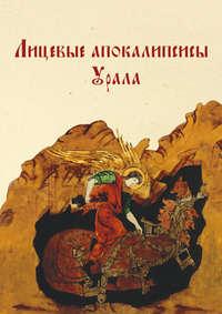 Ануфриева, Наталья  - Лицевые апокалипсисы Урала