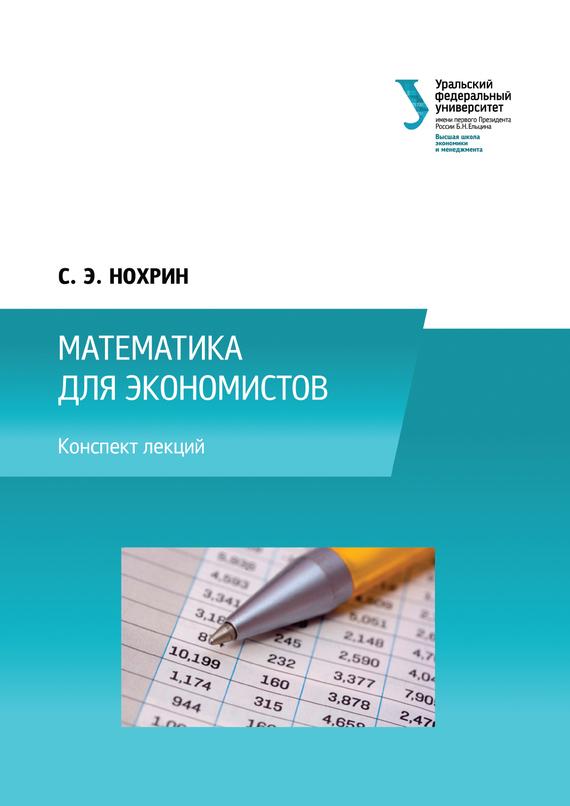 Коллектив авторов Математика для экономистов высшая математика для экономистов